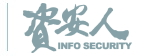 資安人 Info Security