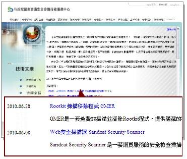 行政院國家資通安全會報技術服務中心-免費檢測工具