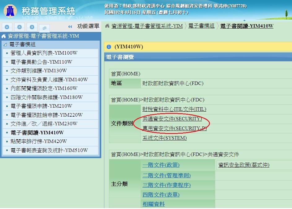 財政資訊中心的電子書系統上,列出共通資安文件與專用資安文件