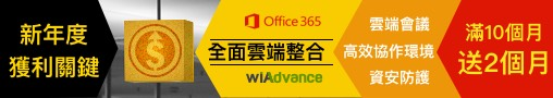 http://www.wiadvance.com/files/edm/201701_office365promotion/edm.html