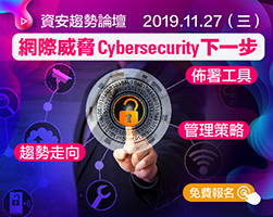 https://www.informationsecurity.com.tw/Seminar/isevent20191127/