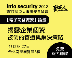 https://www.informationsecurity.com.tw/Seminar/2018_ec/