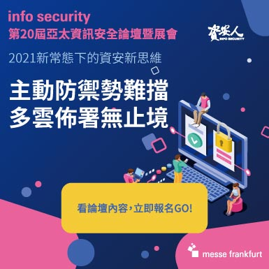 https://secutechinfosecurity.tw.messefrankfurt.com/taipei/zh-tw/programme-events/march_event_2021.html